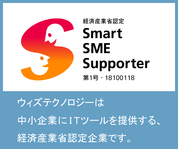 Smart SME Supporter 第1号-18100118