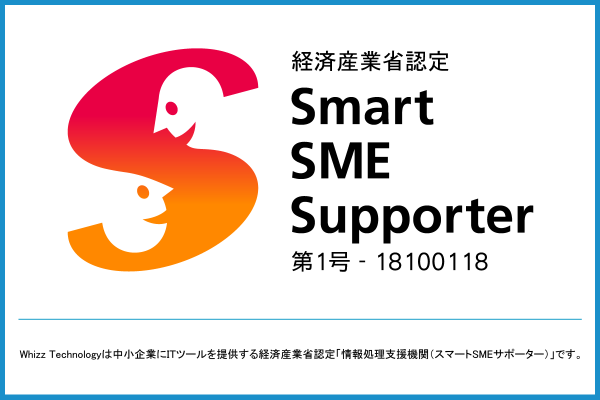 経済産業省認定スマートSMEサポーター