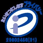 プライバシーマーク20002450(01)