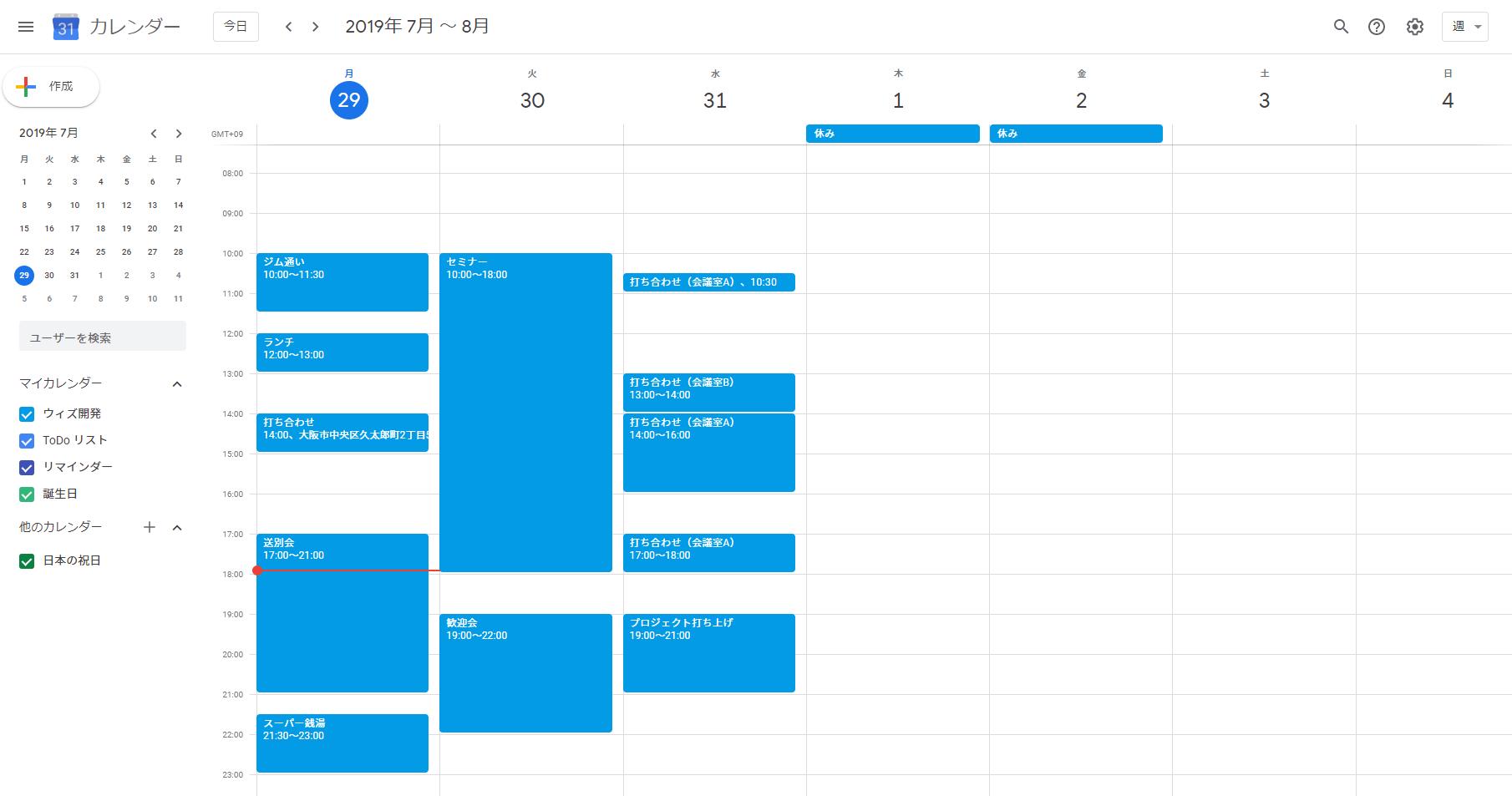連携済みカレンダー