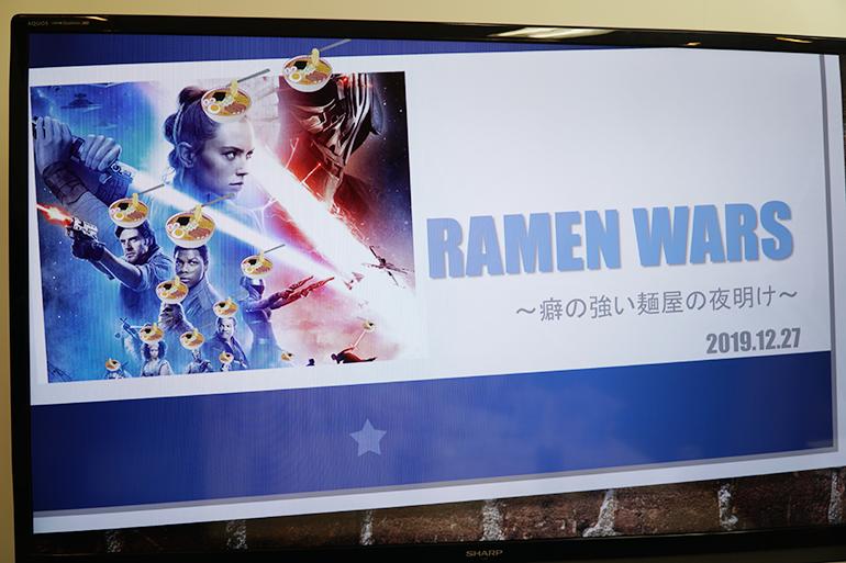 RAMEN WARS~癖の強い麺屋の夜明け