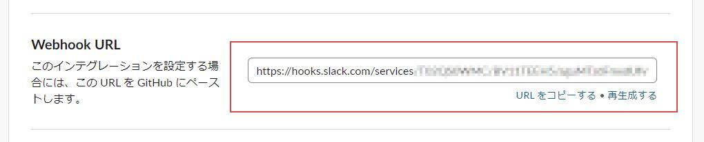Webhook URLの確認