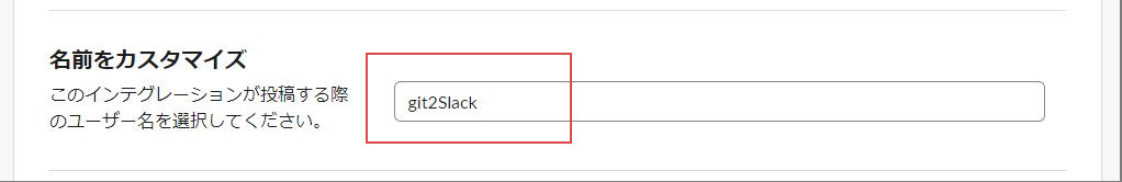 Slack通知用ニックネーム設定