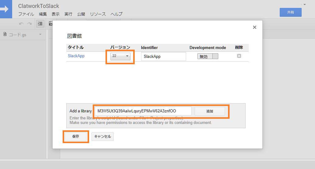 SlackAppの登録