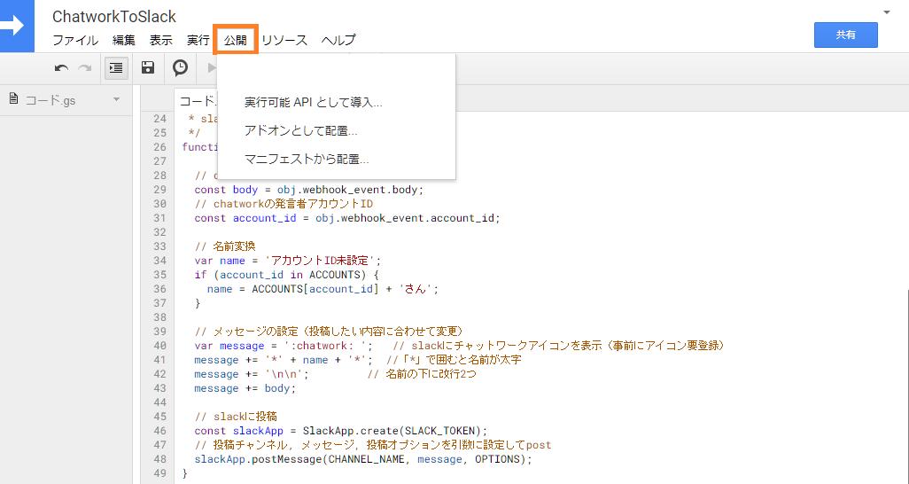Google Apps Scriptの公開