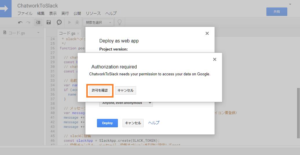 Google Apps Scriptの公開承認