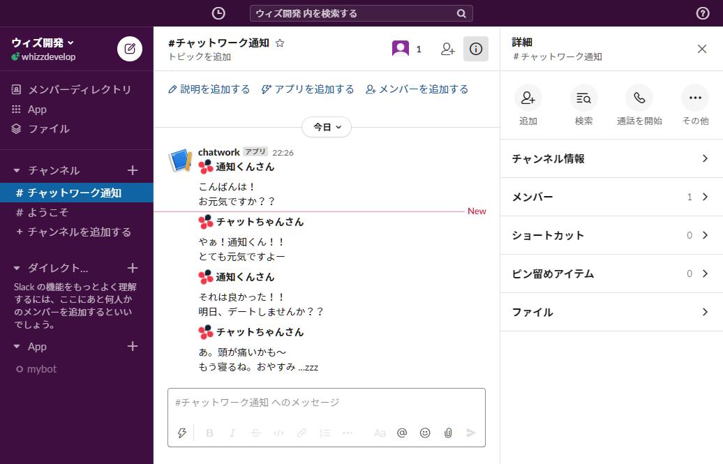 チャットワークからSlackに複数連携